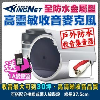 【KINGNET】監視器 新款戶外防水收音麥克風(送1A變壓器)