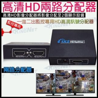 【KINGNET】HDMI Splitter  全新 一進二出  1x2HDMI 分配器 分享器 切換器 放大器(兩路分配器)