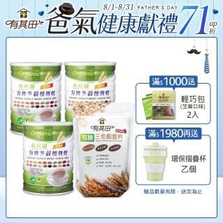 【有其田】有機20穀植物奶纖麥組(原味微糖X3罐+三色穀麥片X1)