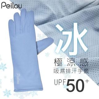 【PL Life】貝柔抗UV防護涼感觸控手套(6色)