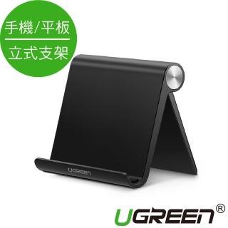 【綠聯】手機平板通用立式支架(大款黑色)/