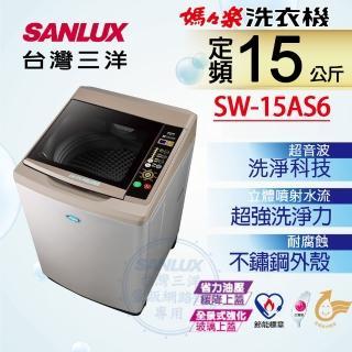 【SANLUX 台灣三洋】15Kg內外不鏽鋼超音波洗衣機(SW-15AS6)