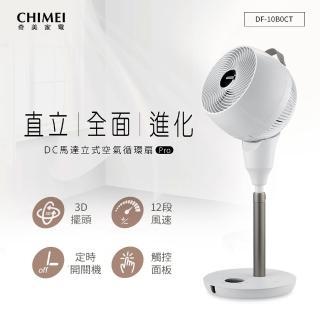 【下單登記抽mo幣1萬元】CHIMEI奇美Xmomo2020新款10吋微電腦3D擺頭DC節能立式空氣循環扇(DF-10B0CT)