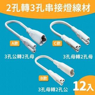 串接燈專用一體式2孔轉3孔雙公頭連接線(LED串接線/轉接頭)