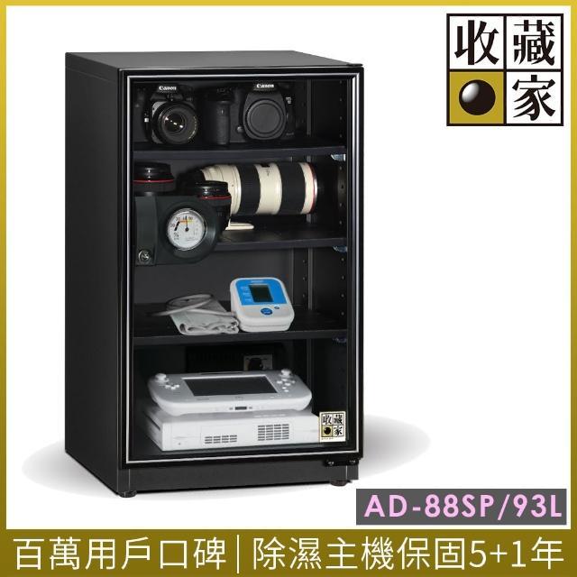 【收藏家】93公升暢銷經典型電子防潮箱