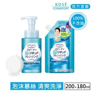 【KOSE 絲芙蒂】泡沫瞬淨卸妝液200ml(搭贈補充包180ml)