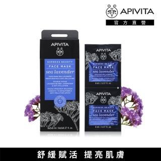 【APIVITA】星晨花抗氧保濕面膜 8ml x 12
