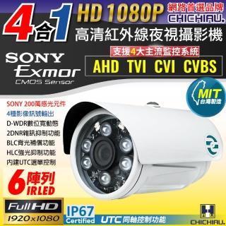【CHICHIAU】AHD/TVI/CVI/CVBS 四合一1080P SONY 200萬畫素數位高清6陣列燈監視器攝影機(6mm)