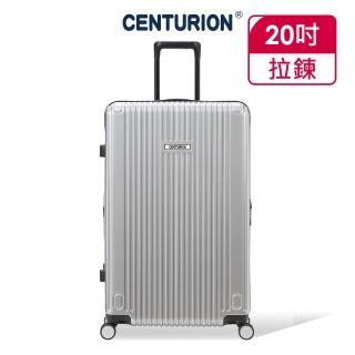 【CENTURION 百夫長】經典亮面拉鍊箱系列20吋行李箱-HOU休士頓銀(空姐箱/ 登機箱)
