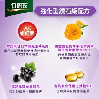 【白蘭氏】強化型葉黃素精華飲60ml*48瓶(添加蝦紅素 全方位晶亮保護力)