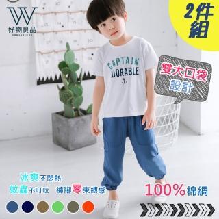 【好物良品】加長加大版兒童涼感透氣大口袋防蚊燈籠褲(增加小尺碼)/