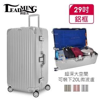 【Leadming】SPORT運動版26/29吋防刮鋁框行李箱(3色任選)/