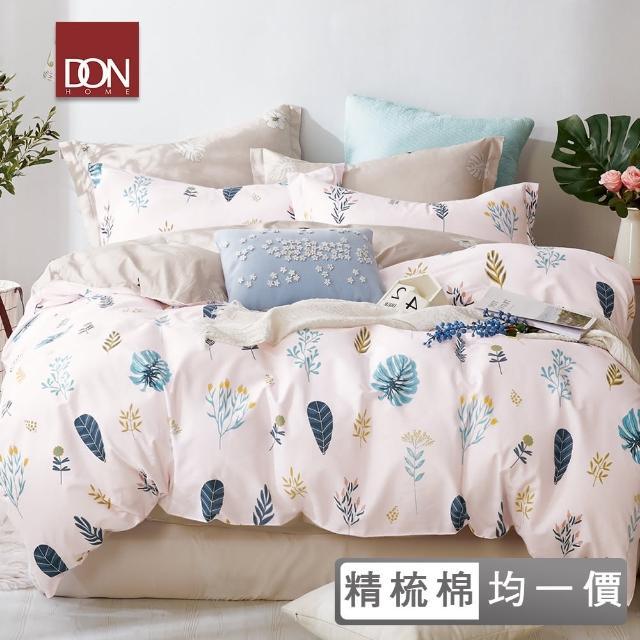 【DON獨家款】200織精梳純棉兩用被床包組(不分尺寸