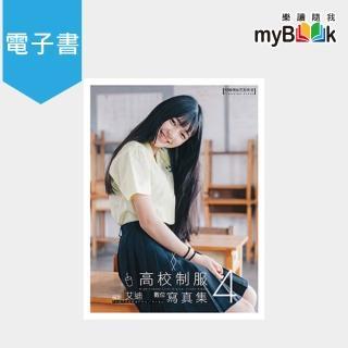 【myBook】高校制服數位寫真 4(含影音)(電子書)