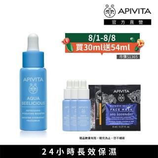 【APIVITA】希臘活泉保濕精華 30ml