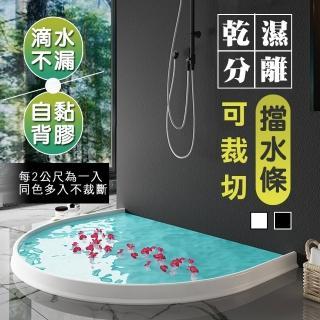 【Deli】2公尺浴室擋水條(乾溼分離擋水條)/