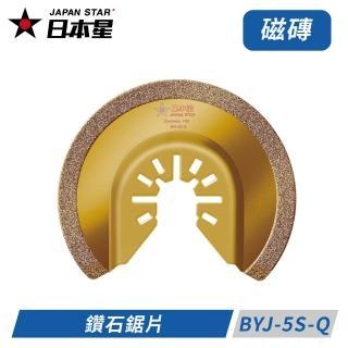 【Japan Star 日本星】日本星專業型磨切機鋸片 鑽石鋸片 磁磚切割專用 BYJ-5S-Q