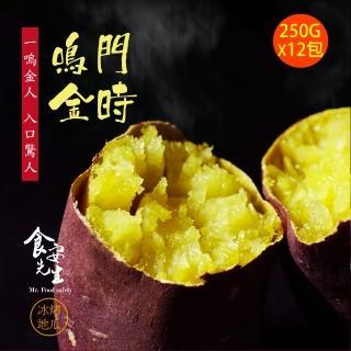 【食安先生】金時地瓜X12包(250g/包)