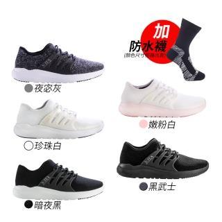 【V-TEX】防水鞋 時尚針織耐水休閒運動鞋 地表最強耐水透濕鞋(加針織防水襪)