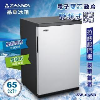 【ZANWA 晶華】65L雙核芯電子變頻式冰箱/冷藏箱/小冰箱/紅酒櫃(ZW-65SB)