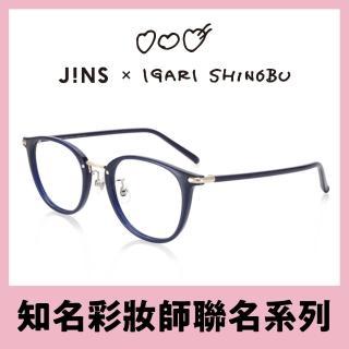 【JINS】彩妝師IGARI聯名仿妝感眼鏡(ALRF20S208)