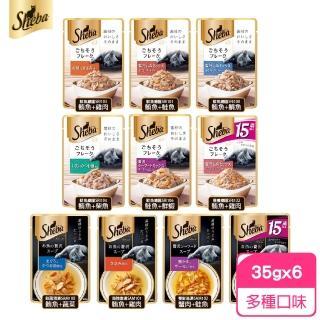 【Sheba】日式鮮饌包 35g-40g x6包組(日本原裝進口 成貓 熟齡貓專用 零食 貓餐貓罐)