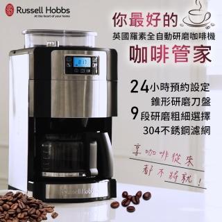 【Russell Hobbs 羅素】全自動研磨咖啡機20060-56TW外箱受損福利品(送悶燒罐)