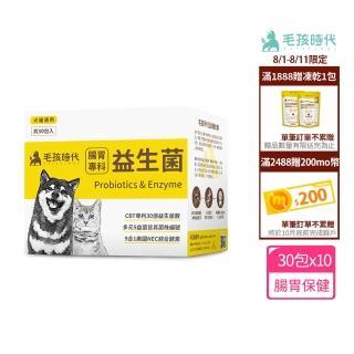 【毛孩時代】腸胃專科益生菌x10盒(天然萃取專利R高活性益生菌)