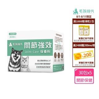 【毛孩時代】關節保健粉x5盒(天然萃取專利三大關鍵配方)