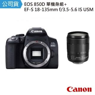【Canon】EOS 850D 18-135mm USM  旅遊鏡組(公司貨 18-135mm USM為平輸貨)