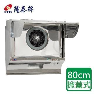 【隆泰】R808-S_掀蓋式家庭用排油煙機_80cm(北北基含基本安裝)/