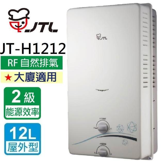 【喜特麗】JT-H1212_屋外RF式熱水器_12L(全省運送無安裝)/