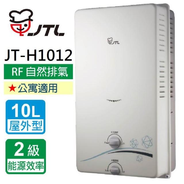 【喜特麗】JT-H1012_屋外RF式熱水器_10L(全省運送無安裝)/