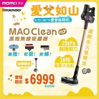 【Bmxmao】MAO