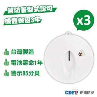 【正德防火】光電式偵煙住宅用火災警報器x3入組(台灣製造 機體保固3年)