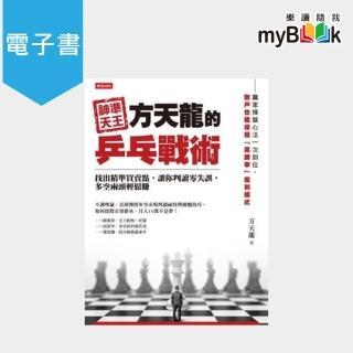 【myBook】神準天王方天龍的乒乓戰術:找出精準買賣點,讓你判讀零失誤,多空兩頭輕鬆賺(電子書)