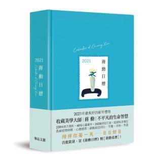 蔣勳日曆-2021(藍色)