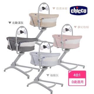 【Chicco】Baby Hug4合1安撫餐椅嬰兒床Air版-兩色可選