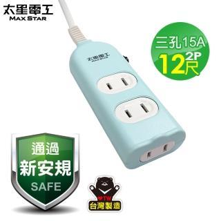 【太星電工】彩色安全三插座延長線2P/15A/12尺(顏色任選/最新安規)