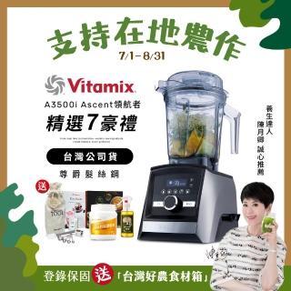 【Vita-Mix】全食物調理機Ascent領航者A3500i-尊爵髮絲鋼-陳月卿推薦(官方公司貨)