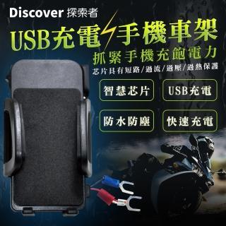 【Philo 飛樂】飛樂 PU800 機車防水USB 手機車架