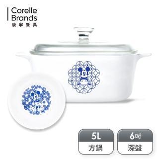 【CORNINGWARE 康寧餐廚】青花彩米奇5L方形康寧鍋+6吋深盤2入