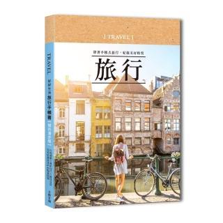 好好生活‧旅行手帳(城市漫步):帶著手帳去旅行,紀錄美好時刻