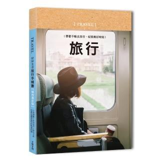 好好生活‧旅行手帳(悠然時光):帶著手帳去旅行,紀錄美好時刻
