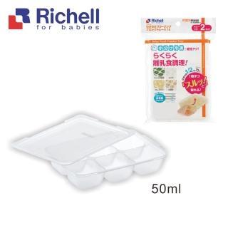 【Richell 利其爾】第二代離乳食連裝盒50ML(副食品容器第一首選品牌)