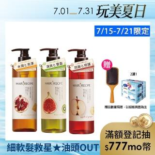 【Hair Recipe】洗髮3入組-營養洗髮露/洗髮精 530ml x3(蘋果生薑/奇異果清爽/蜂蜜保濕 任選)
