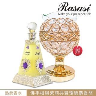 【Rasasi 拉莎斯】Arba Wardat暮春精油香水-贈-杜拜風情薰香燈(茉莉與檀-官方直營)