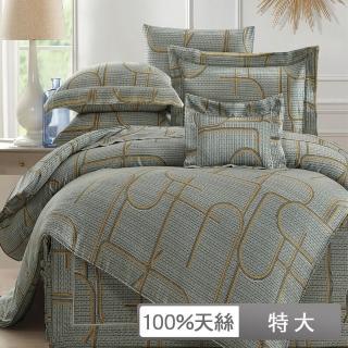 【貝兒居家寢飾生活館】60支100%天絲七件式兩用被床罩組 裸睡系列夏奇拉(特大)