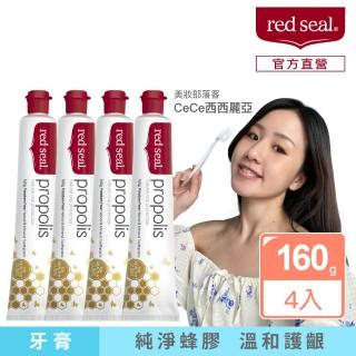 【Red Seal】護齦蜂膠牙膏160g*4入組(紐西蘭百年天然品牌)