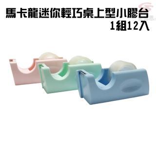 【金德恩】馬卡龍迷你型小膠台附膠帶12入+小膠帶補充包48入+雙面紙膠帶3入(隨機色/文具/辦公/OPP/雙面膠)